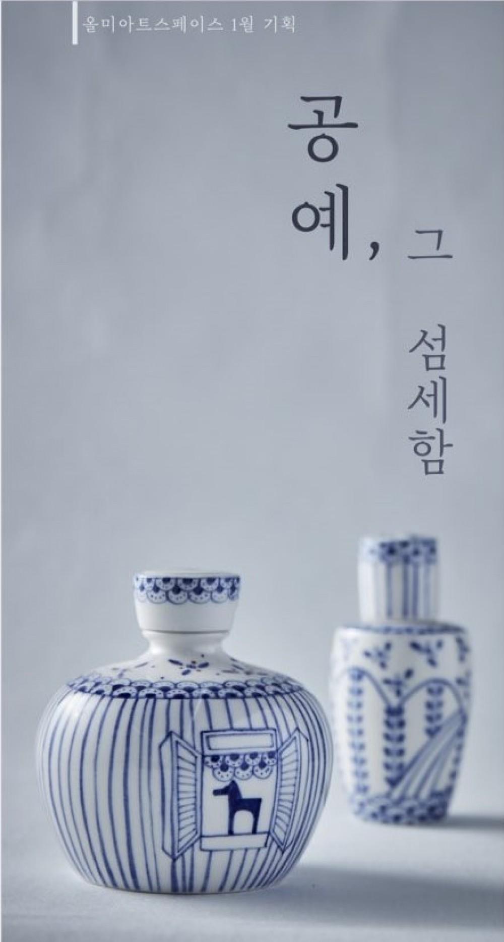 <공예, 그 섬세함>